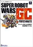 「スーパーロボット大戦GC 完全解析ファイル」の画像