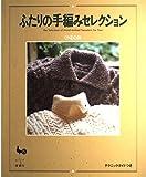 ふたりの手編みセレクション