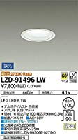 DAIKO LEDダウンライト (LED内蔵) 温度保護機能付 電球色 2700K 埋込穴Φ100 LZD91496LW