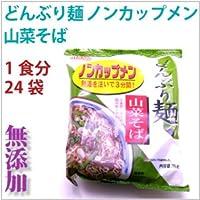 無添加 どんぶり麺 ノンカップメン 山菜そば 1食分 24袋