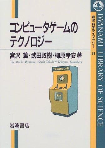 コンピュータゲームのテクノロジー (岩波科学ライブラリー (69))の詳細を見る