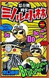 思春期刑事ミノル小林 3 (少年サンデーコミックス)