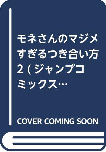 モネさんのマジメすぎるつき合い方 2 (ジャンプコミックス)