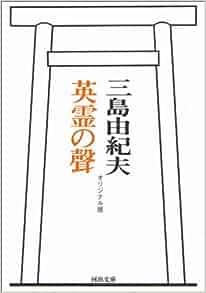 英霊の聲 オリジナル版 (河出文...