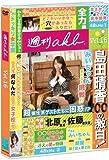 週刊AKB DVD Vol.16の画像