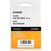 カシオ 電子辞書 追加コンテンツデータカード版 岩波理化学辞典 第5版 理化学英和辞典 XS-IW03MC
