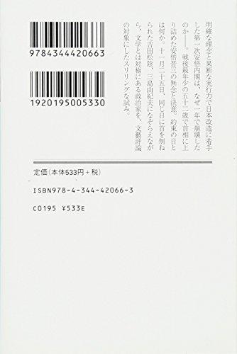 約束の日 安倍晋三試論 (幻冬舎文庫)