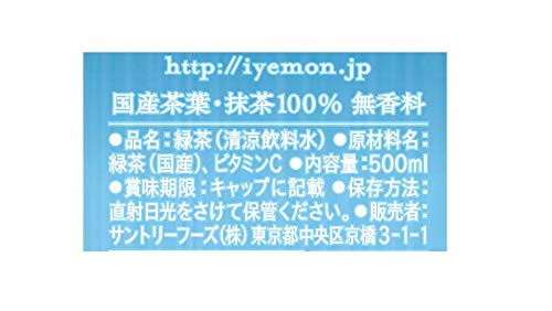 伊右衛門 贅沢冷茶 ペット 500mlx24本