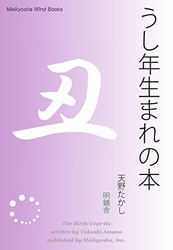 うし年生まれの本 十二支占い (Meikyosha Mind Books)