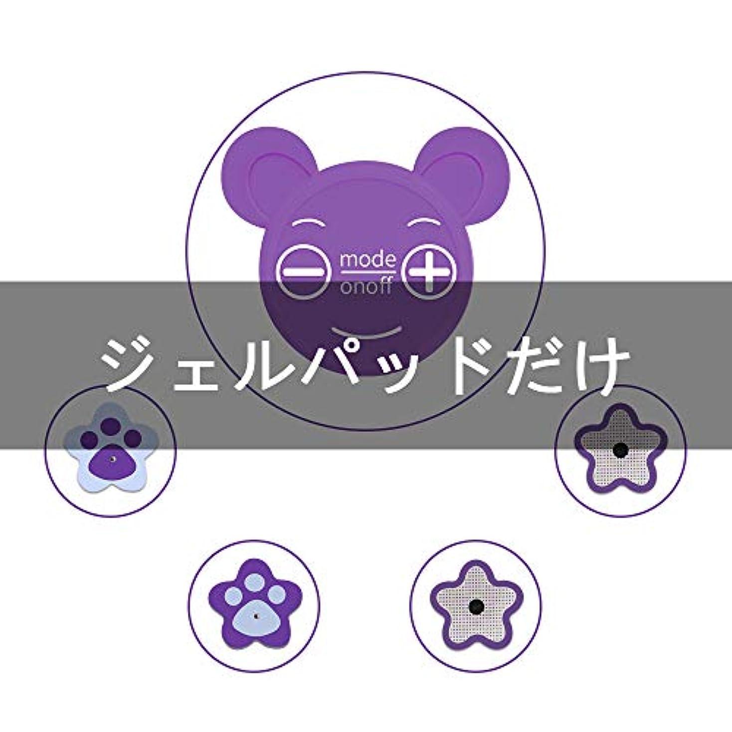 現象名目上のランタンCareboo 生理痛マッサージャー 専用ジェルパッド 粘着性に優れる(ジェルパッドだけ) 紫の