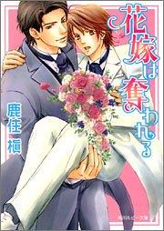 花嫁は奪われる (角川ルビー文庫)の詳細を見る