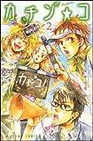 カチン・コ (2) (アスカコミックス)