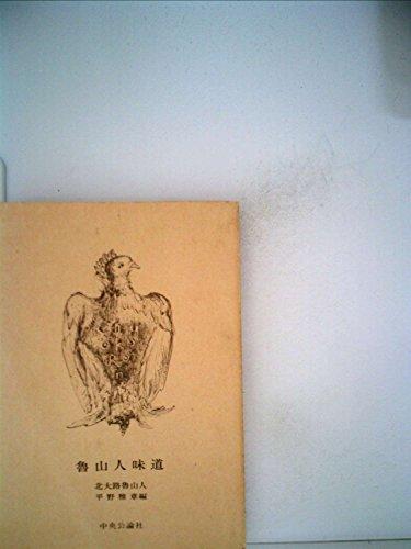 魯山人味道 (1980年) (中公文庫)の詳細を見る