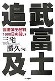 武富士追及―言論弾圧裁判1000日の闘い