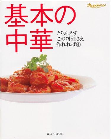基本の中華 (オレンジページブックス―とりあえずこの料理さえ作れれば)の詳細を見る