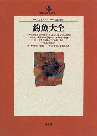 釣魚大全 (地球人ライブラリー)