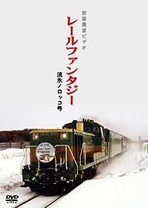 流氷ノロッコ号 [DVD]