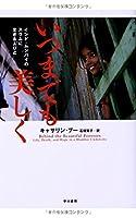 いつまでも美しく: インド・ムンバイの スラムに生きる人びと