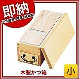 景陽工産 木製かつ箱(スプルス材) 小 BKT76003