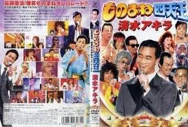 清水アキラ三男逮捕に芸能関係者は驚きゼロ、続く父親の苦悩早かった周囲の対応舞台裏