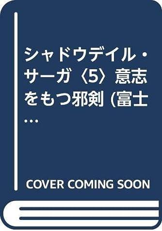 シャドウデイル・サーガ〈5〉意志をもつ邪剣 (富士見文庫―富士見ドラゴン・ノベルズ)