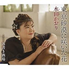 水田かおり「東京砂漠に咲いた花」のCDジャケット