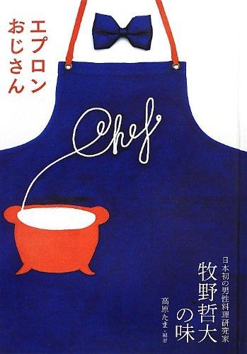 エプロンおじさん: 日本初の男性料理研究家・牧野哲大の味