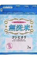 米袋 ラミ シングルチャック袋 無洗米コシヒカリ キッチン 2kg 1ケース(500枚入) TI-0030