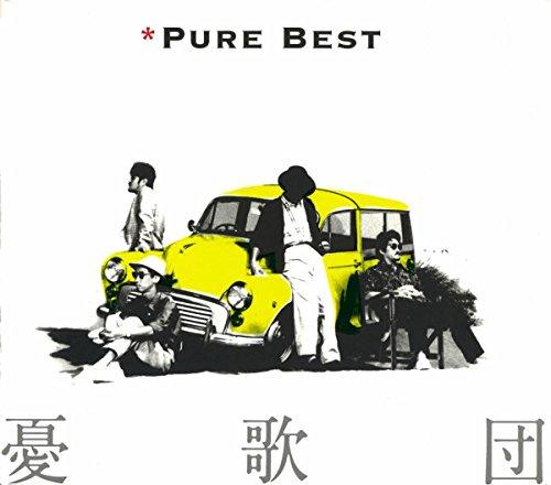憂歌団 Pure Best