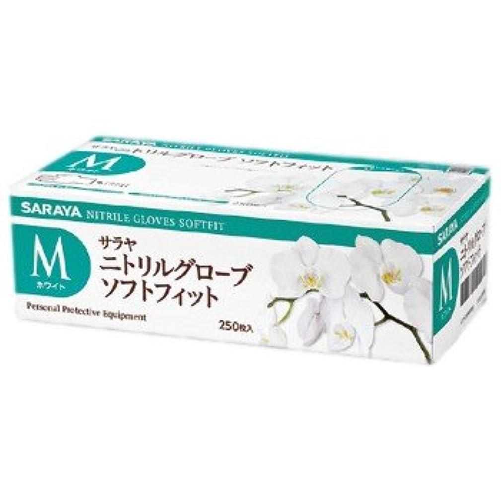 美的こっそりサラヤ ニトリルグローブ ソフトフィット パウダーフリー ホワイト M 250枚×10箱入