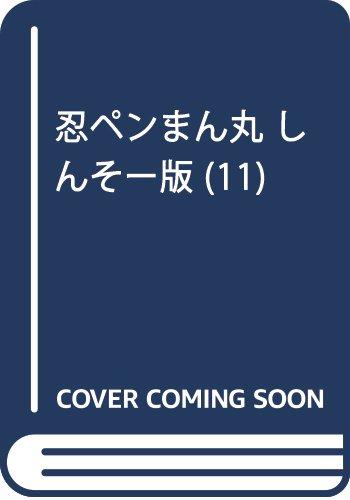 [画像:忍ペンまん丸 しんそー版 (11) (ぶんか社コミックス)]