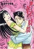 新・幸せの時間 3 (アクションコミックス)