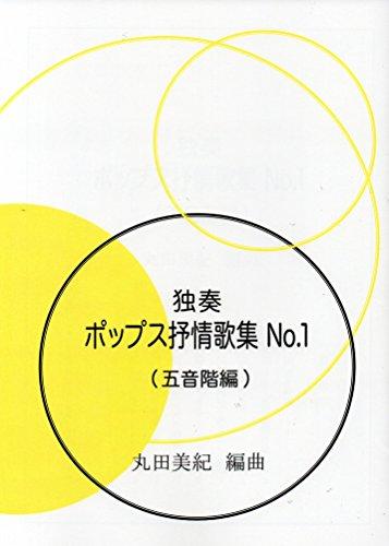 琴 楽譜 「独奏 ポップス抒情歌集 NO.1(五音階編)」丸田美紀編曲