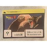 カードダス ドラゴンボールZ 102 巨大な猿