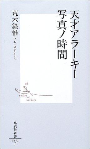 天才アラーキー 写真ノ時間 (集英社新書)
