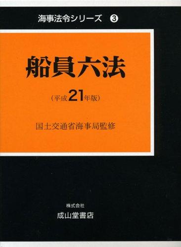 船員六法 平成21年版 (海事法令シリーズ 3)