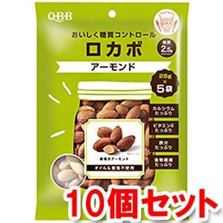 めるひまわりアイデアQBB ロカボアーモンド (28g×5パック)10個セット