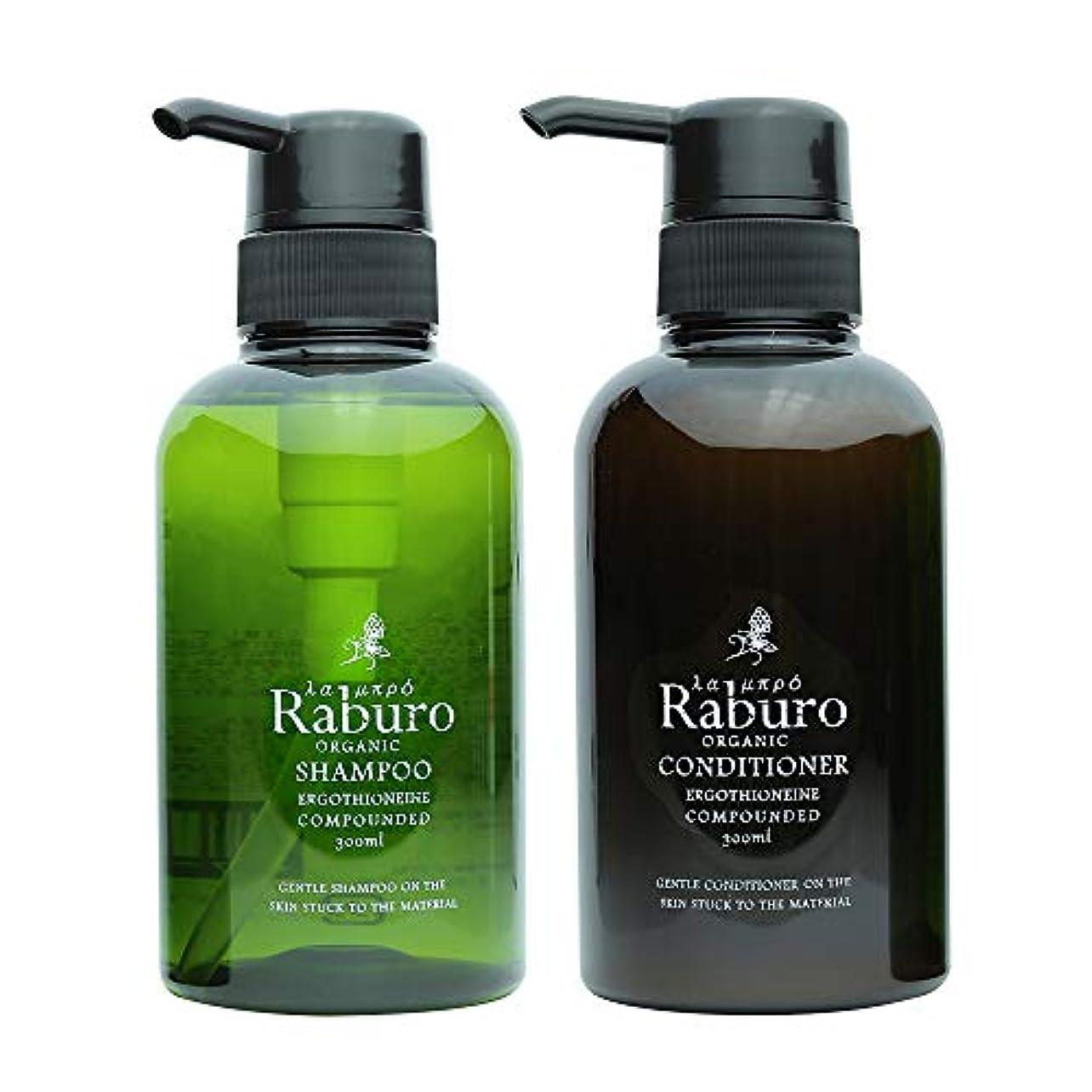 底断言するひばりラブロ(Raburo)オーガニックシャンプー&コンディショナー 300mlセット【男性/女性/子供兼用】髪と頭皮にやさしい15の無添加 低刺激 弱酸性 アミノ酸 ノンシリコン 天然由来成分