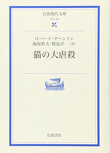 猫の大虐殺 (岩波現代文庫)の詳細を見る