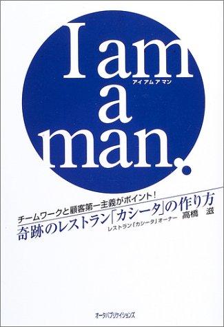 I am a man.—チームワークと顧客第一主義がポイント!奇跡のレストラン「カシータ」の作り方