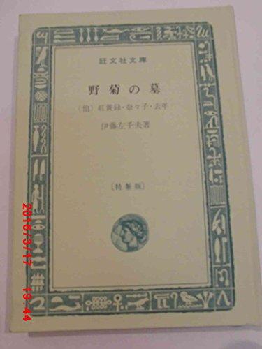 野菊の墓―他三編 (1965年) (旺文社文庫)