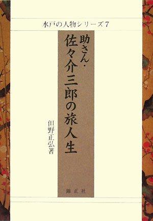 助さん・佐々介三郎の旅人生 (水戸の人物シリーズ)