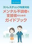 メンタル不調者と支援者のためのガイドブック: ストレスチェック制度対応 (コンサイス)