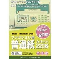 シャープ部品:普通紙(A4)220枚入り/ST156FAX ファクシミリ用