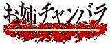 【PS4】お姉チャンバラ ORIGIN【早期購入特典】彩専用のコスチューム『いつもの戦闘服 ラブリーピンク』(封入)