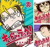 キッド アイ ラック! コミック 1-3巻セット (ヤングガンガンコミックススーパー)