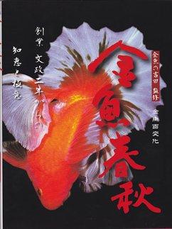 金魚百変化 金魚春秋-操業文政二年からの知恵と極意