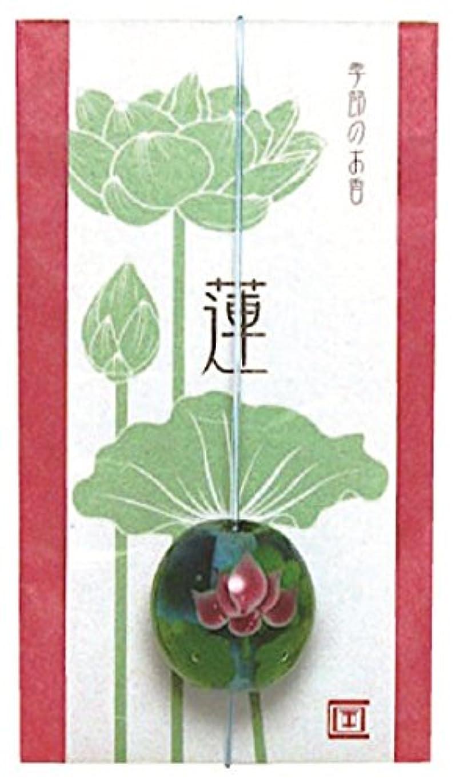 打ち上げる小人情熱的季節のお香 蓮