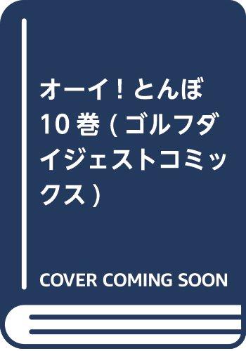 オーイ! とんぼ10巻 (ゴルフダイジェストコミックス)
