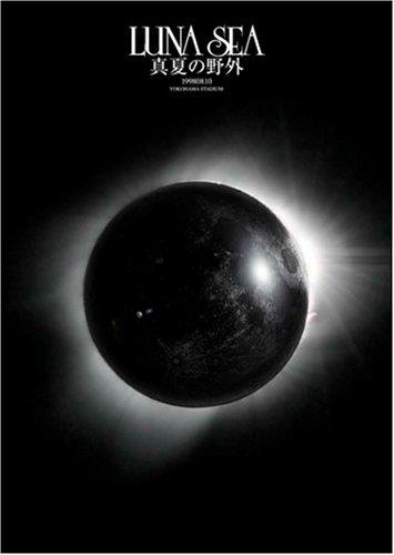 真夏の野外 [DVD]の詳細を見る